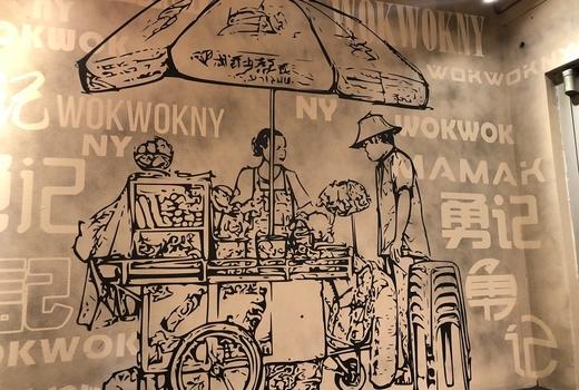 Wok wok mural